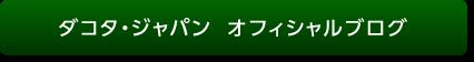 ダコタ・ジャパン オフィシャルブログ